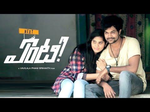 Next Enti Telugu Short Film | Web Show | TV5 News