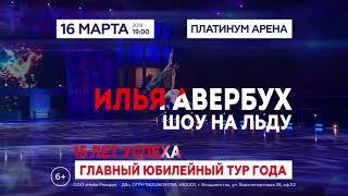 16.03.2019. Анонс концерт ледовое шоу Ильи Авербуха в Хабаровске.