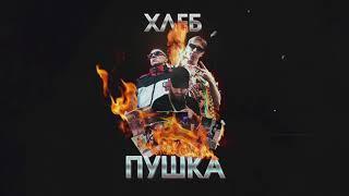 ХЛЕБ - Мохер (feat. Дискотека Авария (Lubim prod ))