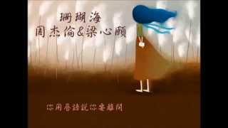 周杰倫 & 梁心頤 珊瑚海 歌詞版