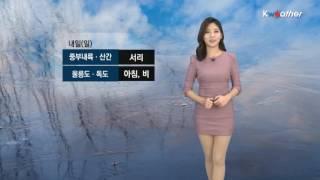 [날씨] 10월 29일_라이프스타일 예보(16시)