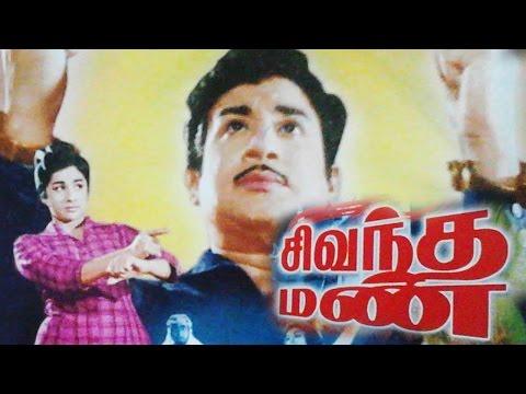 Sivantha Mann | Full Tamil Movie | Sivaji Ganesan, Kanchana