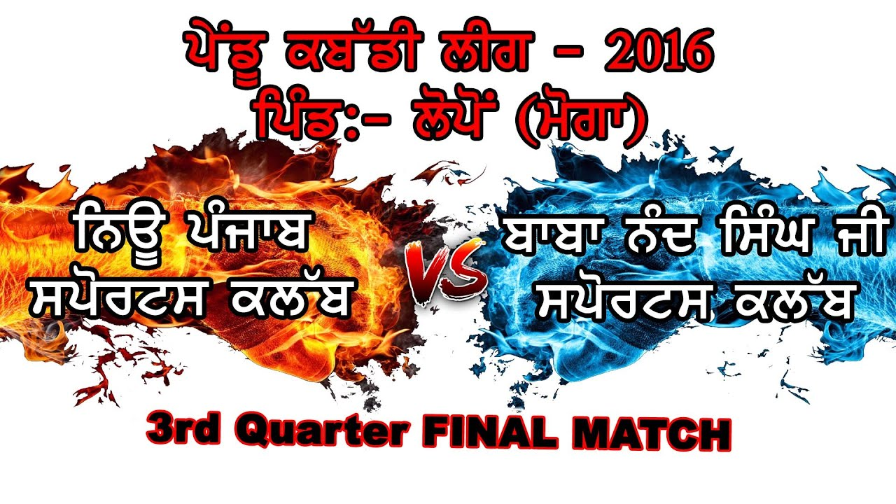 ਪੇਂਡੂ ਕਬੱਡੀ ਲੀਗ 2016 | Quarter Final 3rd NANAD S. vs NEW PUNJAB CLUB | LOPON (MOGA) | Part 3rd