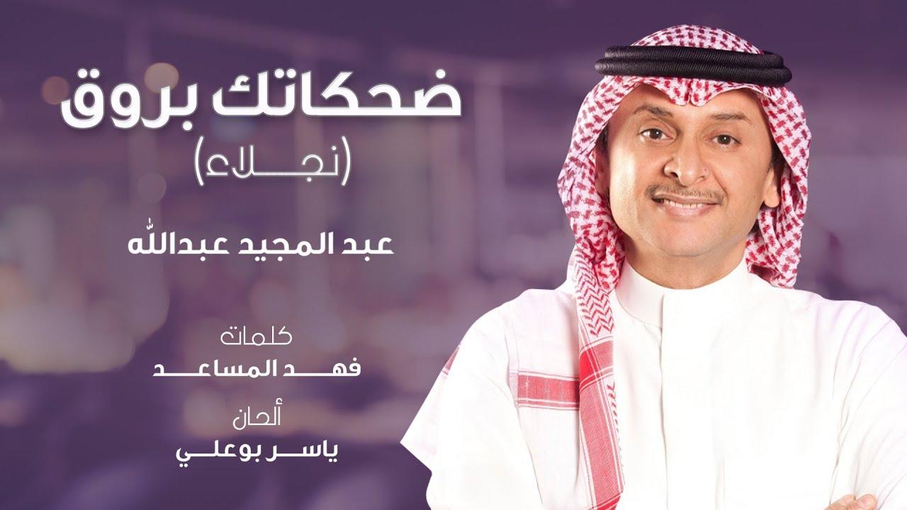 عبدالمجيد عبدالله - ضحكاتك بروق (نجلاء) | 2019