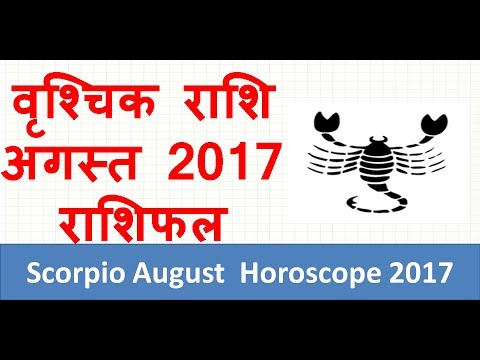 Vrishchik Rashi August 2017 Rashifal ,वृश्चिक अगस्त  2017 राशिफल   Scorpio August 2017 in Hindi