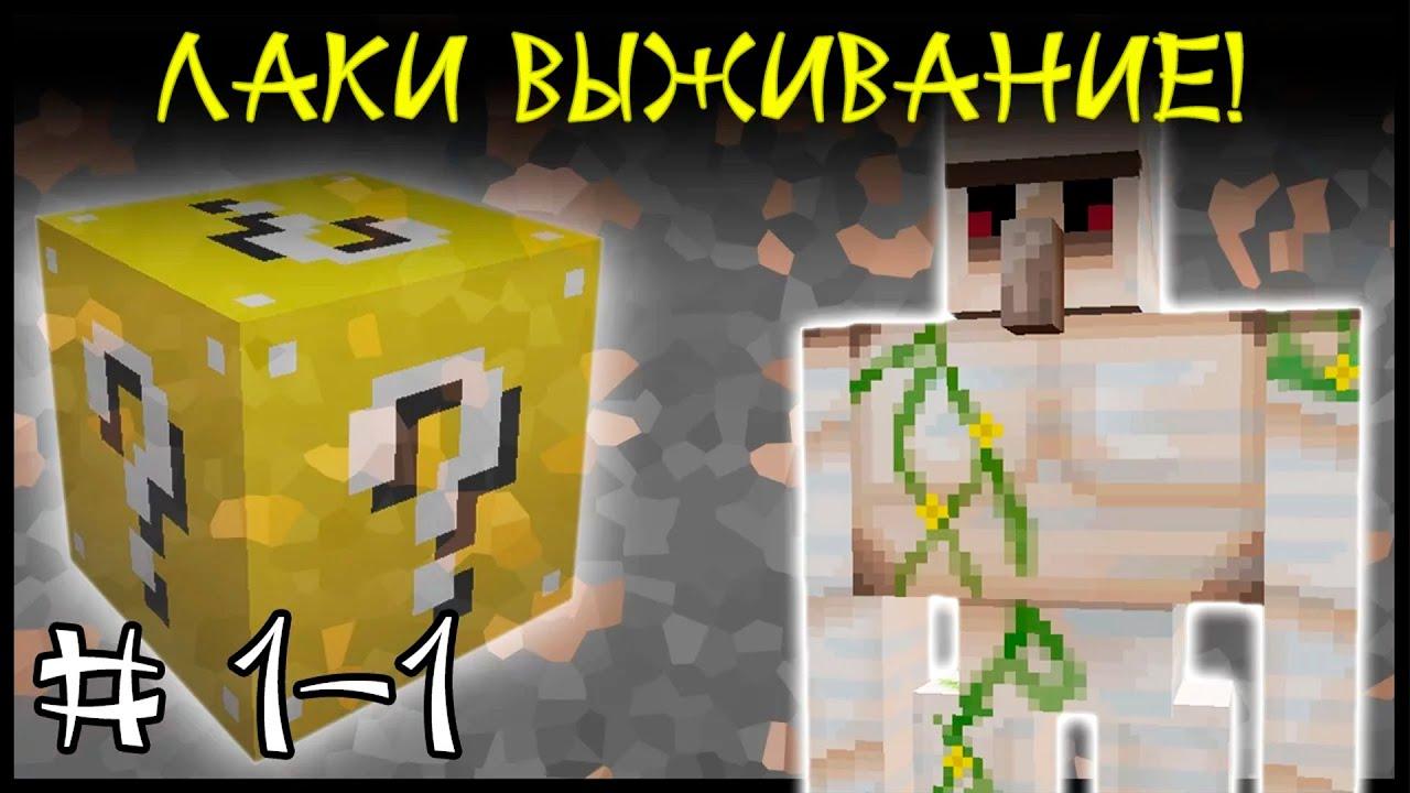 Сервер Майнкрафт Лаки Вёрс - картинка 3