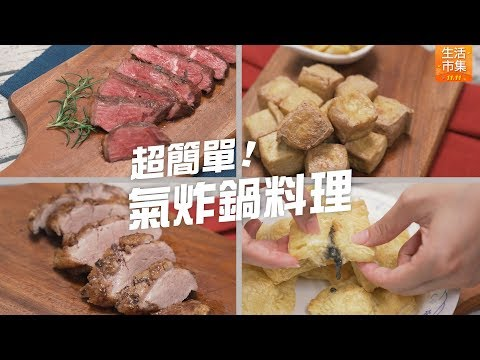 超簡單料理!用氣炸鍋做烤牛排/爆漿湯圓/炸豆腐/櫻桃鴨胸🔥 ft. karalla氣炸鍋
