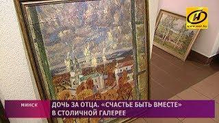 Выставка «Счастье быть вместе» в Минске