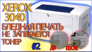 БЛЕДНАЯ ПЕЧАТЬ Xerox Phaser 3040 | не запекает тонер | ПК-ПРОСТО