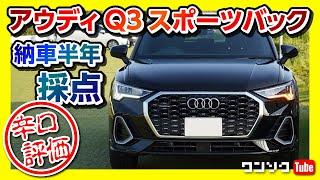 【アウディ新型Q3スポーツバック納車半年採点!!】ココがダメ! ココが◎! 内装・外装・走りの評価は何点? | Audi Q3 Sportback 35TDI quattro S line 2021