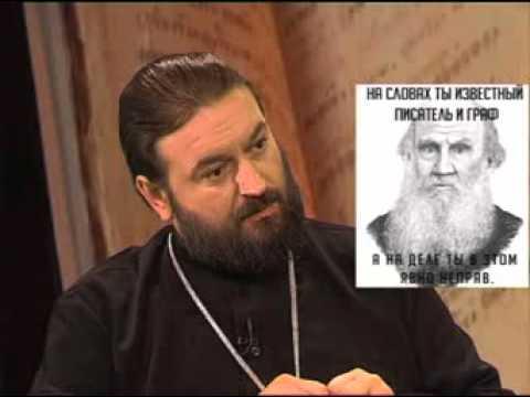 о. Андрей Ткачев о Льве Толстом