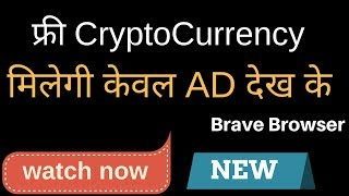 Earn Crypto Currency By Watching Ads | Brave Browser (Hindi / Urdu )