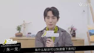 Download Video 【朱一龙】香蕉街拍:朱一龙有什么秘诀可以快速瘦下来? MP3 3GP MP4