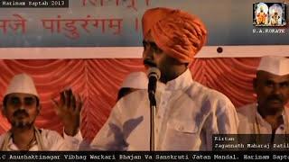Kirtan Jagannath Maharaj Patil 2013 BARC