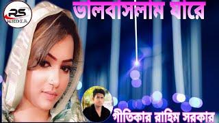 Gambar cover মুক্তা সরকারের কলিজা কাটা বিচ্ছেদ-MUKTA SORKAR//গীতিকার রাহিম সরকার