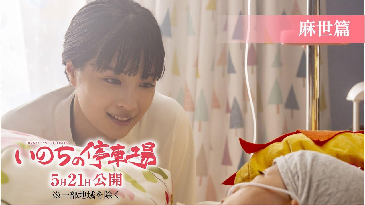 映画『いのちの停車場』キャラクター動画/麻世編