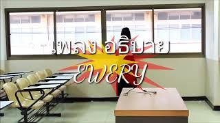 คาราโอเกะ MV เพลงอธิบาย