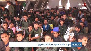 مأرب .. مأساة التعليم في مخيمات النزوح