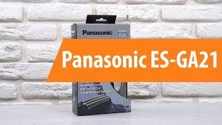 Розпакування Панасонік еѕ-GA21 / розпакування Панасонік еѕ-GA21