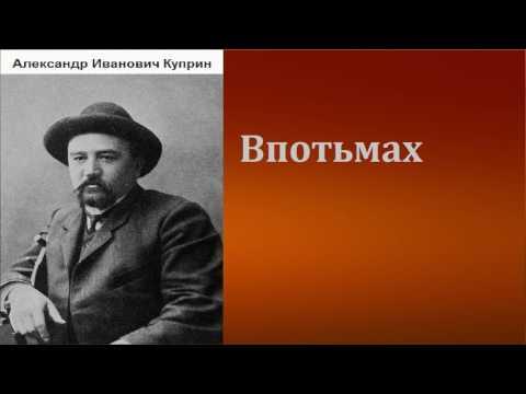 Александр Иванович Куприн.  Впотьмах. аудиокнига.