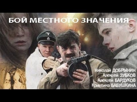 Бој локалног значаја (2008) Руски ратни филм са преводом