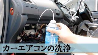 【かんたんDIY】カーエアコン消臭洗浄・消耗品交換