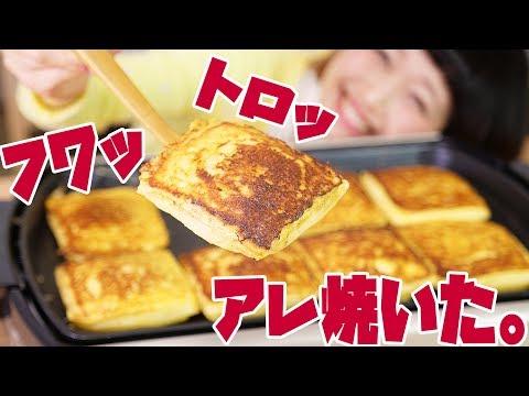 【大食い】激ウマ!16個♥◯◯◯パックで簡単に極上フレンチトーストが完成する♥【ロシアン佐藤】【Russian Sato】