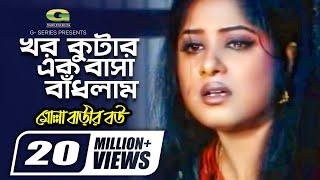 Khor Kuthar Ek Basha Badhlam   by Monir Khan   ft Mousumi   Mollah Barir Bou