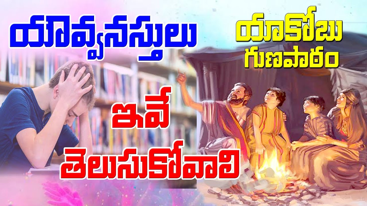 MOST IMPORTANT TO YOUNGSTERS - యౌవనస్తులు ఇవి తెలుసుకోవాలి - 3 aspects for BEST - Jacob experience