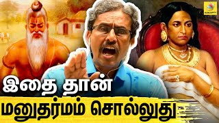Interview with Pozhilan | Manusmriti Issue