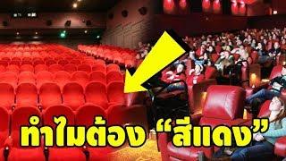 """ทำไมเก้าอี้ในโรงหนังต้องเป็น """"สีแดง"""" ผู้เชี่ยวชาญเผยไม่ใช่เพราะให้ดูหรูหรา แต่มีความจำเป็นมากกว่า..."""