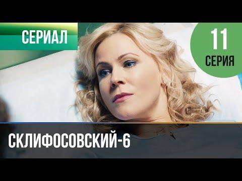 Скачать склифосовский 2 сезон через торрент.