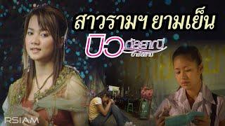 สาวรามฯ ยามเย็น : บิว กัลยาณี อาร์ สยาม [Official MV]