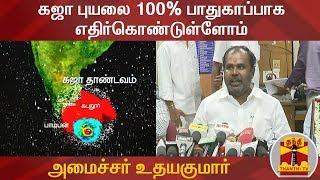 கஜா புயலை 100% பாதுகாப்பாக எதிர்கொண்டுள்ளோம் - அமைச்சர் உதயகுமார்   Cyclone Gaja