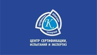 Центр сертификации, испытаний и экспертиз(http://www.ncspu.ru/ Наша организация