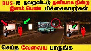 BUS-ஐ தவறவிட்டு தனியாக நின்ற இளம்பெண் பிச்சைக்காரர்கள் செய்த வேலையை பாருங்க Tamil News | Latest News