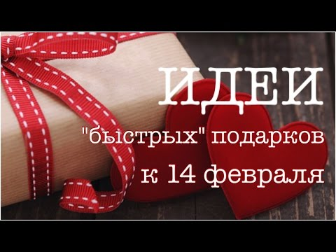 25 идей подарков на 14 февраля любимому любимой