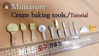 미니어쳐 '베이킹 도구 만들기'/MINIATURE/ C…