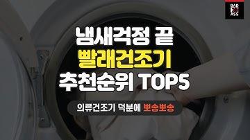 빨래 건조기 추천 TOP5 의류 세탁건조기 가성비 비교, 성능 후기