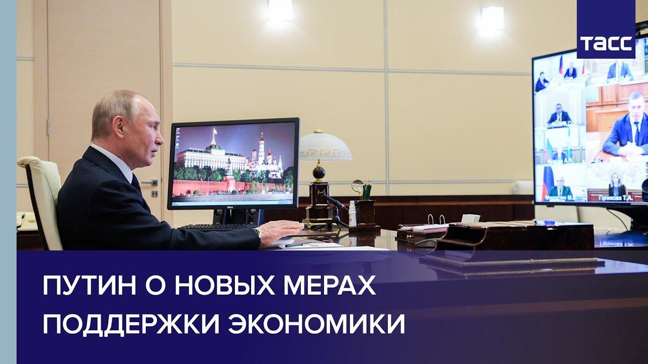 Путин предложил новые меры для поддержки экономики