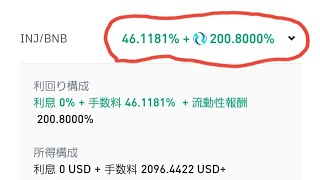 Binance 誰でもできる年利246%!!!!
