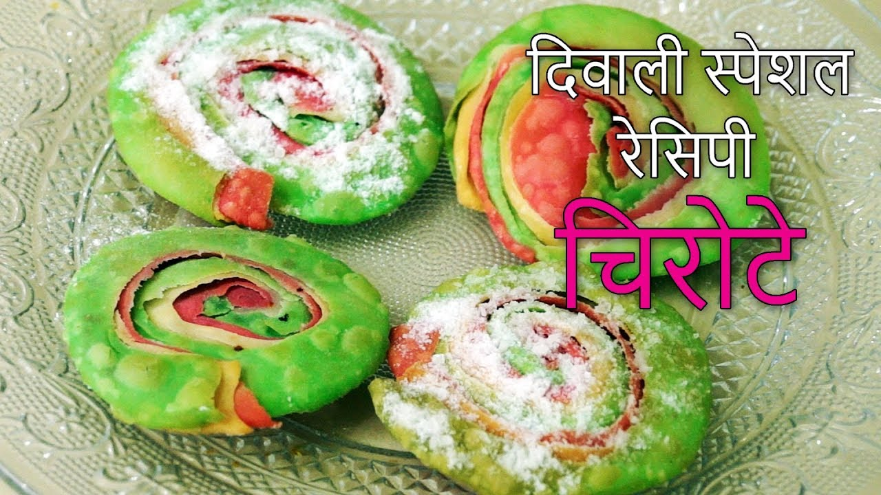 Chirote recipe in hindi diwali recipes in hindi maharashtrian chirote recipe in hindi diwali recipes in hindi maharashtrian recipes recipes in hindi forumfinder Images