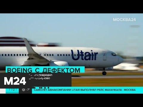 Самолет Utair повредил шасси при посадке во Внуково - Москва 24