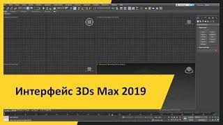 Интерфейс 3Ds Max 2019.  Первичная настройка. Урок 1