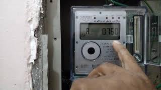شرح عداد الكهرباء المنزلي مسبق الدفع سويدي (عداد الكارت)