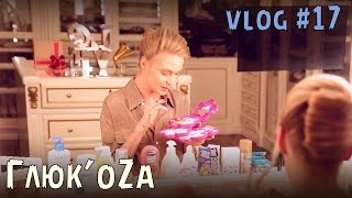 Глюк'oZa Beauty Vlog: Детская косметика