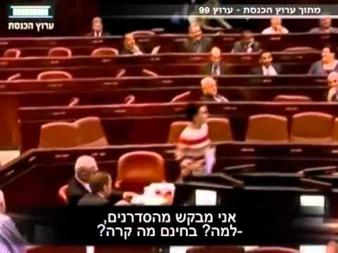 All the fights Israeli parliament knesset fight  ! חברי הכנסת, נא להתנהג בהתאם