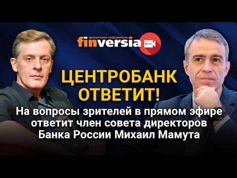 Центробанк ответит! На вопросы зрителей в прямом эфире ответит Михаил Мамута (Банк России)