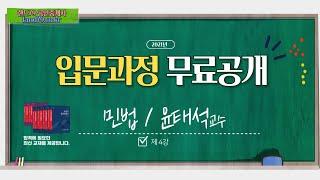 랜드79 공인중개사│32회 공인중개사 강의 민법 입문과…