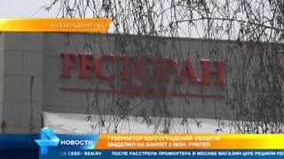 Губернатор Волгограда выделил на банкет 2 миллиона рублей